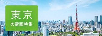 東京の霊園特集