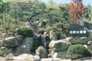 松陵台墓園