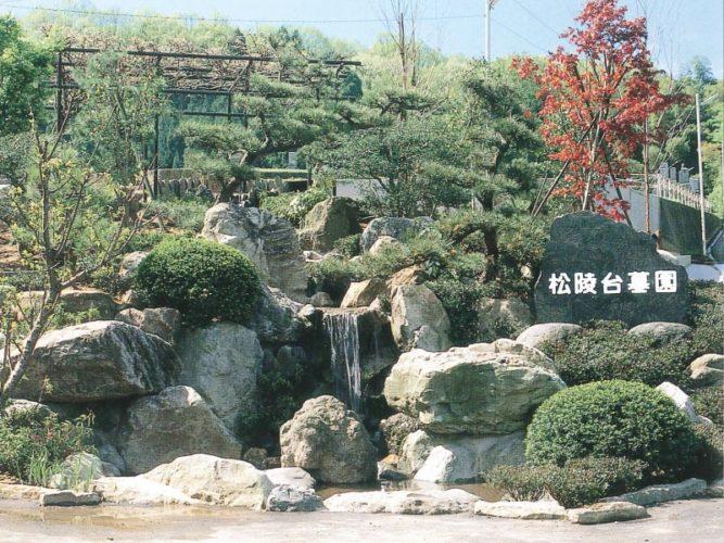 松陵台墓園 イメージ1