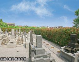 新福寺墓苑