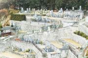 延命寺墓苑