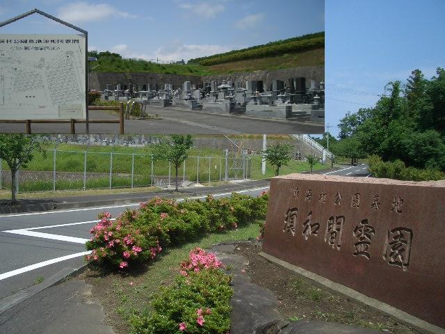 東海村公園墓地 須和間霊園 イメージ1