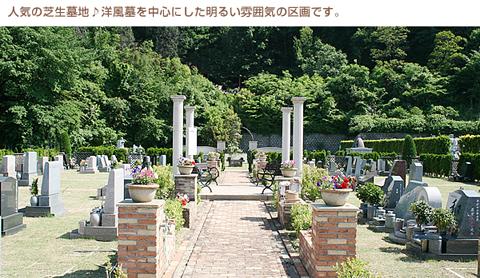 金剛生駒霊園 イメージ1