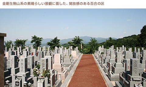 金剛生駒霊園 イメージ2