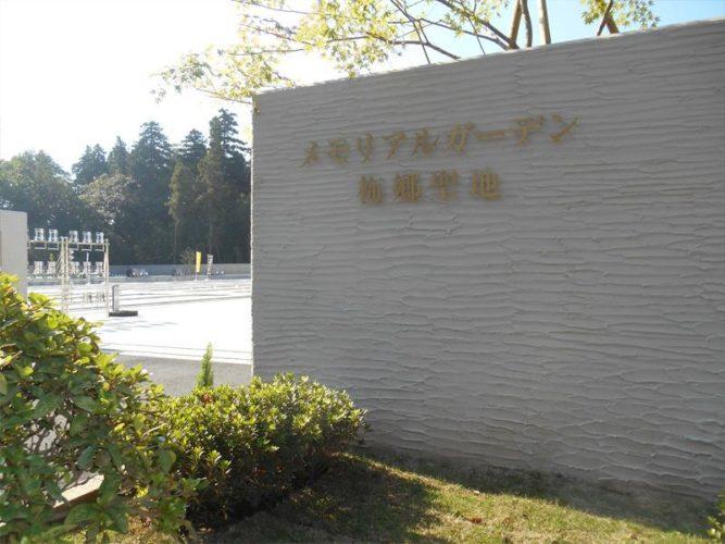 メモリアルガーデン梅郷聖地 イメージ3
