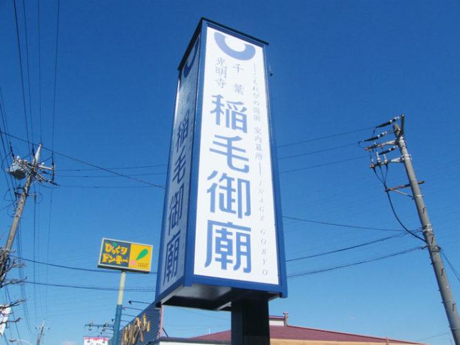 稲毛御廟 イメージ6
