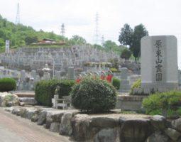 原・東山霊園