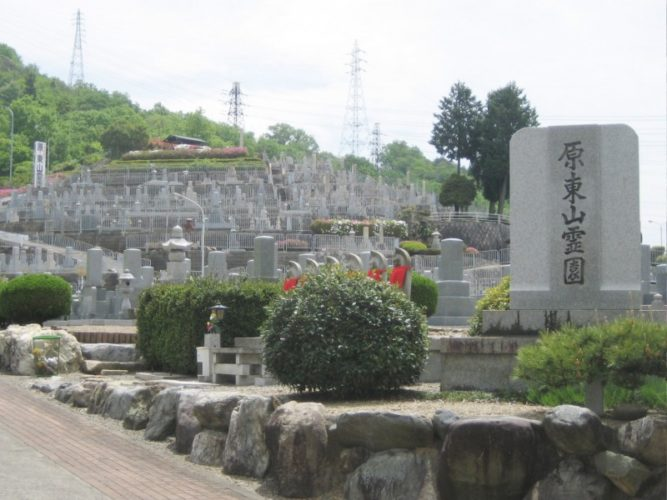 原・東山霊園 イメージ1