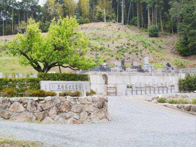 志摩富士見霊園 イメージ1