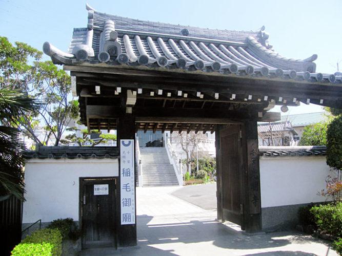 稲毛御廟 イメージ5