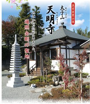 太子山 天明寺 イメージ1
