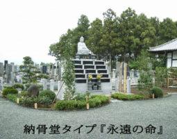 瑞岩寺 永代供養墓