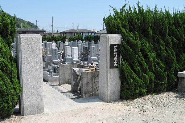 伊保崎公園墓地 イメージ1