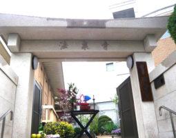 法泉寺永代供養