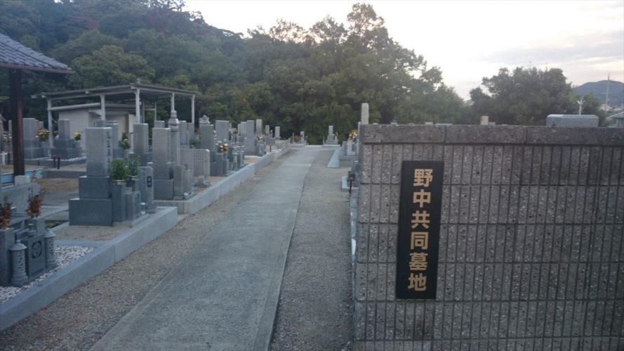 野中共同墓地 イメージ1