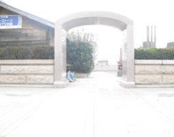 埼玉山霊園