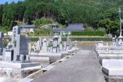 東窟寺霊園