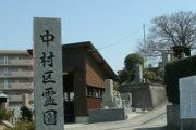 中村区霊園