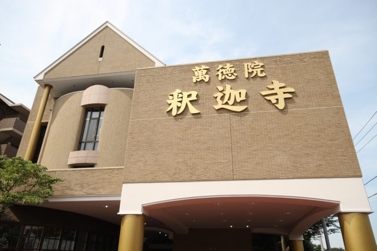 釈迦寺稲毛大納骨堂 イメージ1