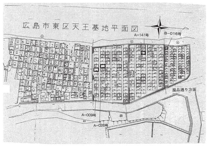 広島市営 天王墓地 イメージ2
