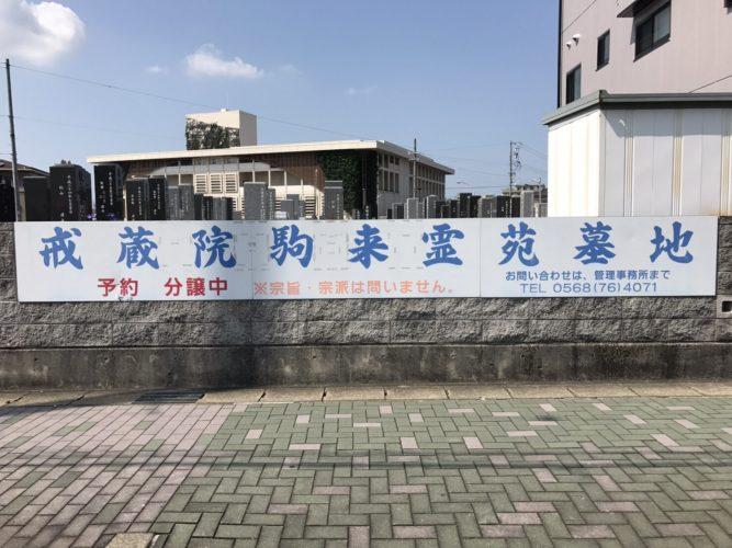 駒来霊苑 イメージ4