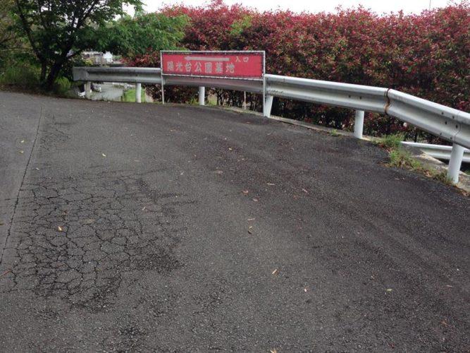 陽光台公園墓地 イメージ2