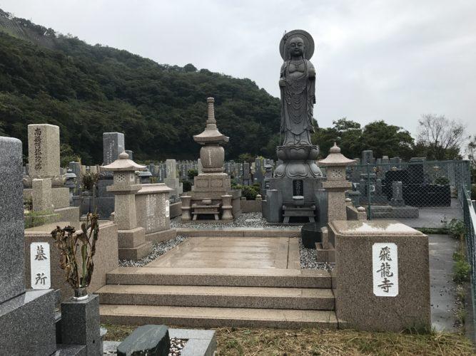 飛龍寺霊園 イメージ8