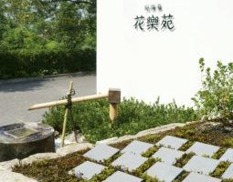 東山霊薗 庭園墓 花楽苑 樹木墓(虹の詩・藍の詩)