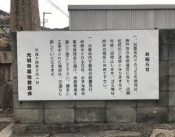 西墓地 岡本光明寺