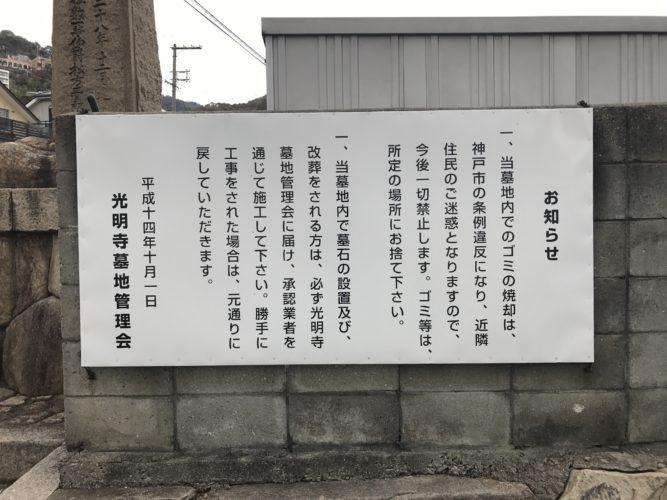 西墓地 岡本光明寺 イメージ1