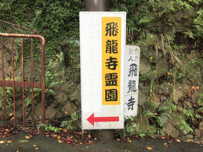 飛龍寺霊園 イメージ2