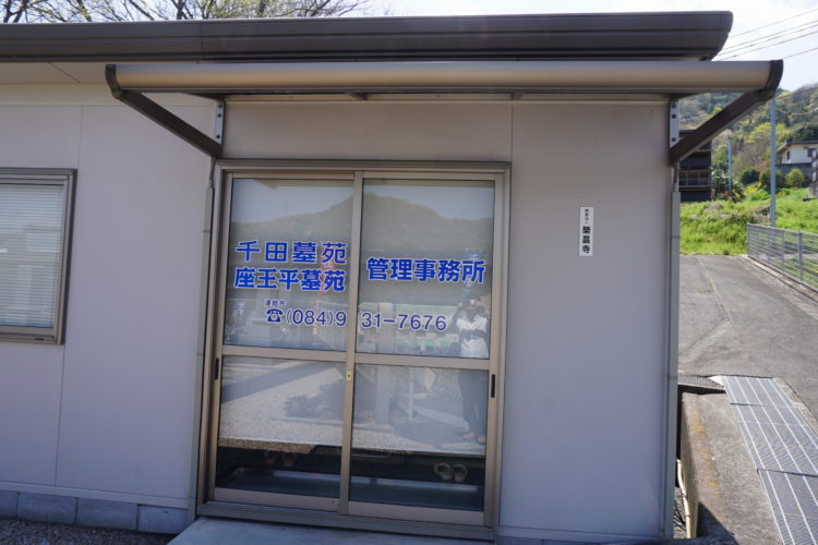 千田墓苑 イメージ11