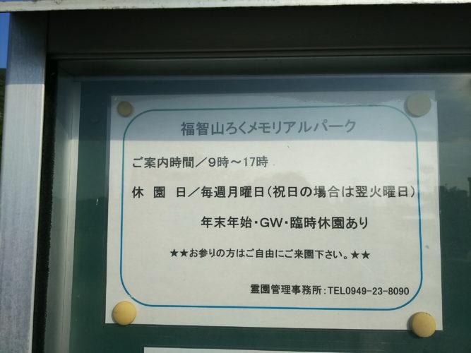 福智山ろくメモリアルパーク イメージ13
