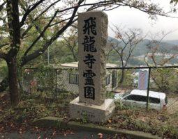 飛龍寺霊園