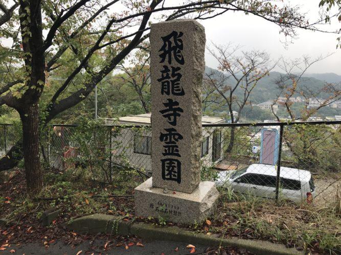 飛龍寺霊園 イメージ1