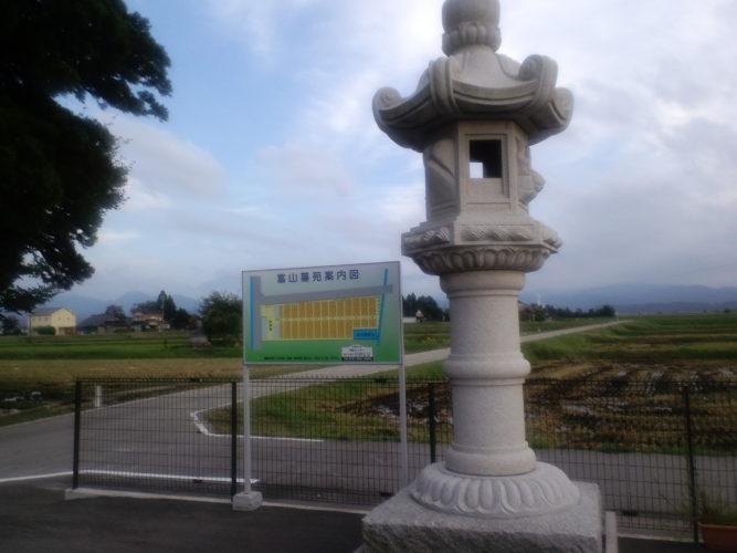 富山墓苑 イメージ4