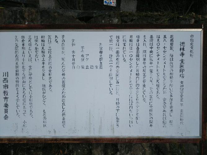 徳林寺墓苑 イメージ4