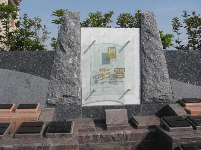 富士見メモリアルガーデン イメージ11