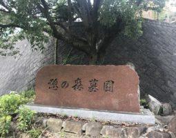 憩いの森墓園
