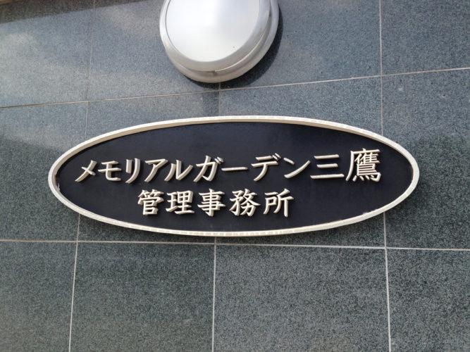 メモリアルガーデン三鷹 イメージ10