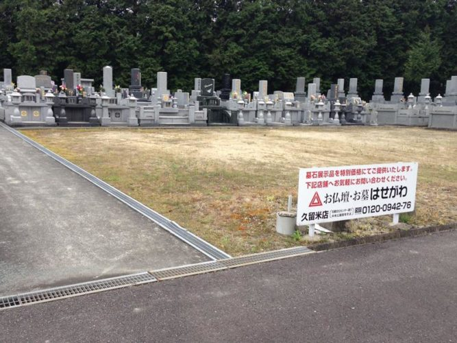 筑紫ヶ丘霊園 イメージ2