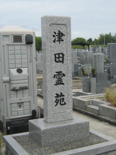 津田霊苑 イメージ5