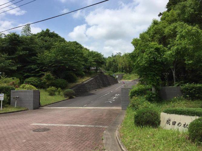 成田の杜公苑 イメージ6
