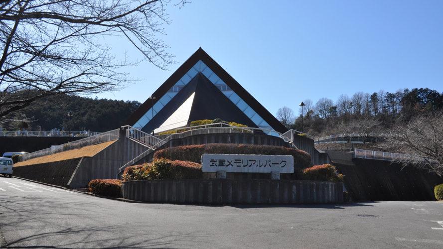 武蔵メモリアルパーク イメージ1