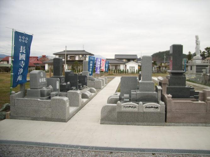 長国寺浄苑