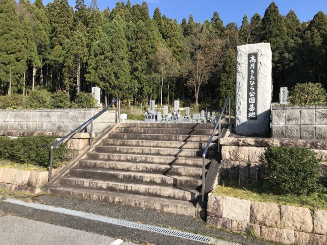 長浜市営 高月きたひら公園墓地 イメージ6