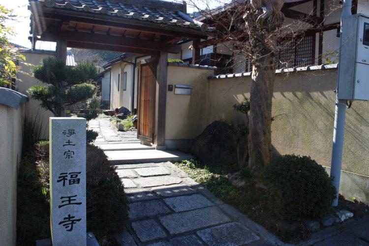 福王寺 のうこつぼ イメージ3
