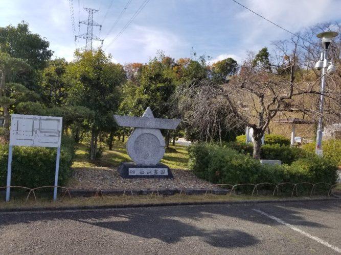 大阪狭山市 西山霊園 イメージ6