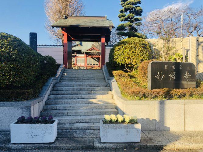 妙経寺 のうこつぼ イメージ3