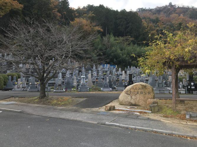 東近江市営 能登川墓地公園 イメージ6